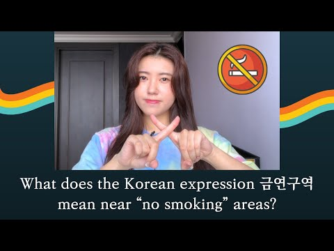 "What does the Korean expression 금연구역 mean near ""no smoking"" areas?"