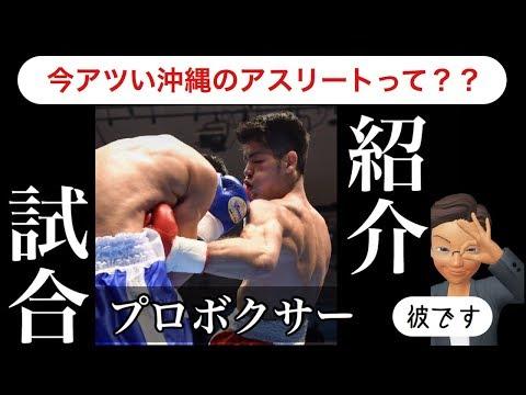 【ボクシング】試合 3R・TKO←強烈な一撃!プロボクサー屋嘉部悠大選手!紹介と勝利の瞬間