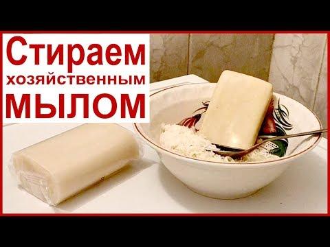 Как стирать хозяйственным мылом в стиральной машине