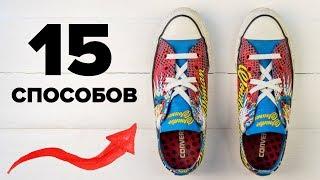 15 крутых шнуровок, которые выделят вас из толпы