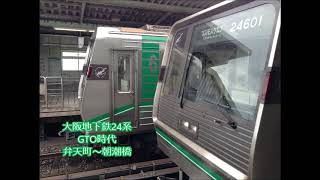 大阪地下鉄24系 GTO時代 弁天町~朝潮橋