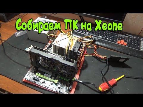 Собираем ПК С ALIEXPRESS  HUANAN X79 + XEON E5 2690 GTX 1050 Ti  ДЛЯ ИГР И МОНТАЖА