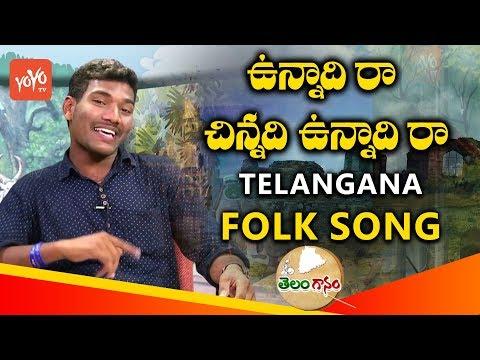 Unnadira Chinnadi Unnadira Folk Song By Singer Chanti | Latest Telangana Folk Songs| YOYO TV Channel