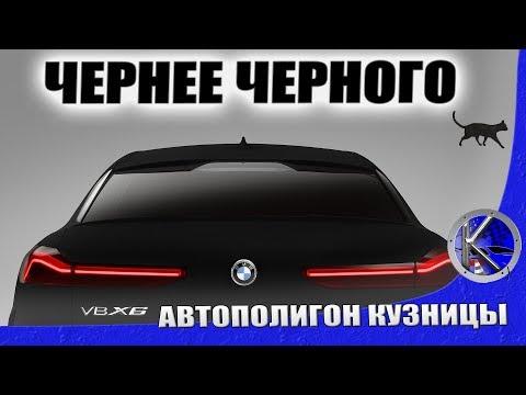 Самый черный в мире BMW X6 G06 Vantablack. Как новый БМВ Х6 поглощает свет!