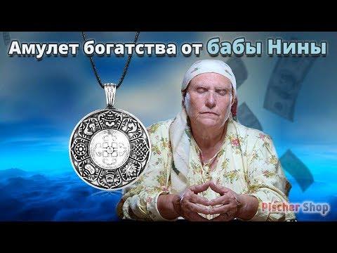 Магический амулет на удачу и богатство от Бабы Нины.