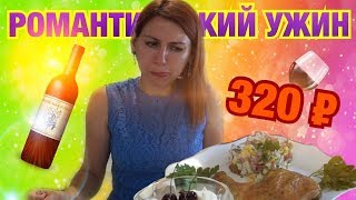 Романтический УЖИН дома за 320 рублей.