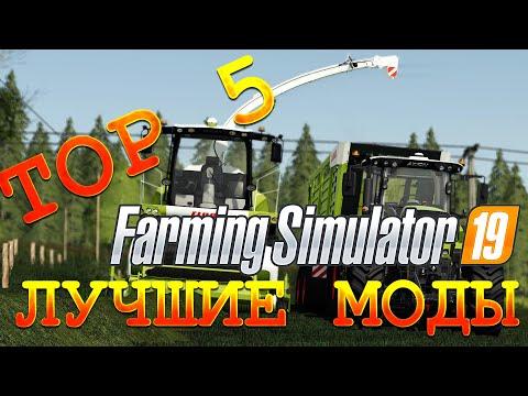 ТОП 5 МОДОВ ДЛЯ FARMING SIMULATOR 19