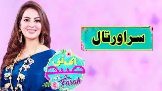 Sur Or Taal | Ek Nayee Subah With Farah | 15 July 2019 | APlus