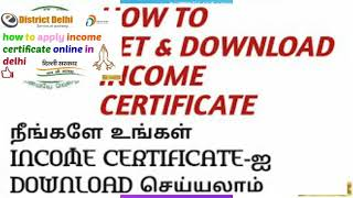 Income certificate status check kaise  Kare // how to check  income certificate stetud by sel phone