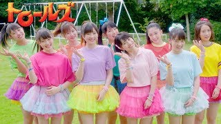 """Hair up 空へ!""ミュージックビデオ by つばきファクトリー |「トロールズ: シング・ダンス・ハグ!」オープニングソング"