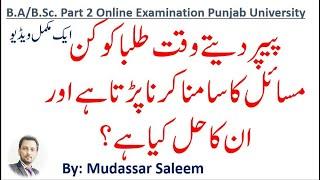 B.A/B.Sc. Punjab University online exam Issues