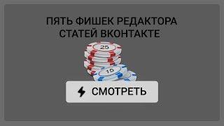 Редактор Статей Для ВконтактЕ