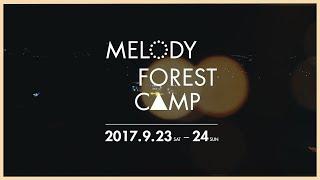 [Official] 2017 멜로디 포레스트 캠프 트레일러
