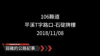 [弱雞的公路記事]20181108_106縣道_平溪路口-石碇牌樓