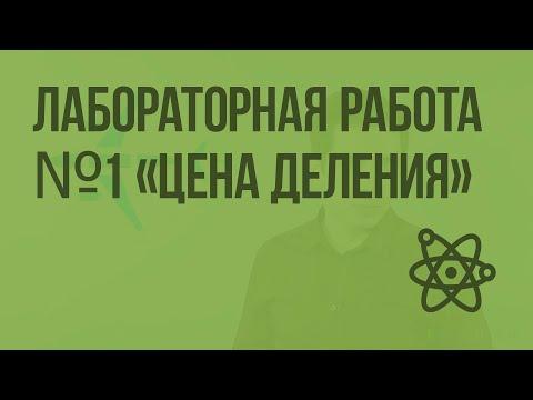 Видеоурок по физике 7 класс лабораторные работы