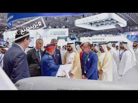 بمشاركة 160 دولة   انطلاق معرض دبي للطيران  - نشر قبل 8 ساعة