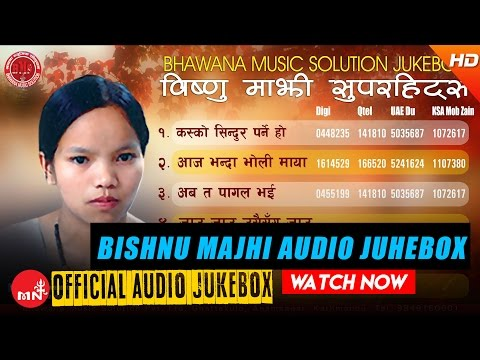 Nepali Super Hit Lok Dohori Songs 2015/2016 || BISHNU MAJHI AUDIO JUKEBOX