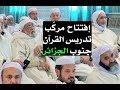 إفتتاح مركّب تدريس القرآن جنوب الجزائر #دورة القرآن
