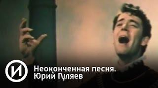 Неоконченная песня. Юрий Гуляев | Телеканал