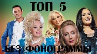 ТОП 5 ПОП ЗВЁЗД БЕЗ ФОНОГРАММЫ
