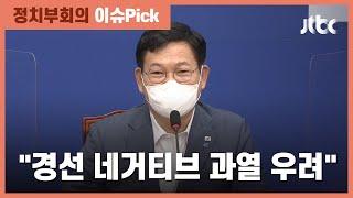 민주당 경선 과열? 송영길