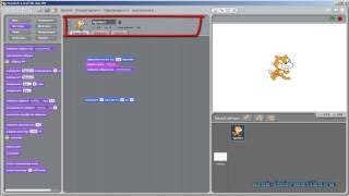 Відеоурок: Як влаштована програма Scratch