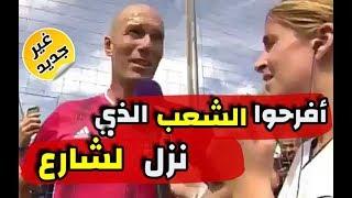 زيدان داعمًا الجزائر في كأس أمم إفريقيا: أتمنى فوزهم باللقب من أجل فرحة الشعب