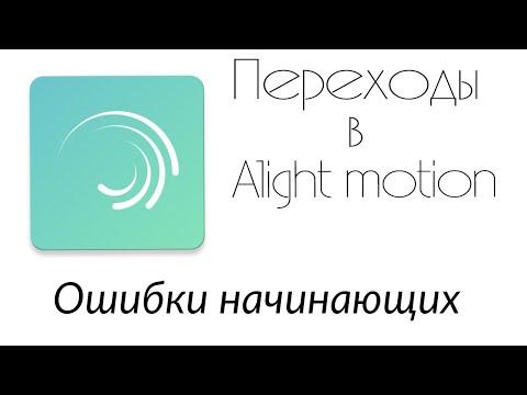 Переходы в Alight motion / Ошибки начинающих / Alight motion tutorial /Эдит на андроид