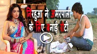 Amrapali Dubey  के लिए क्यों  Nirahua  को बनना पड़ा खाना ? जानिए पूरी कहानी | Bindaas Bhojpuriya