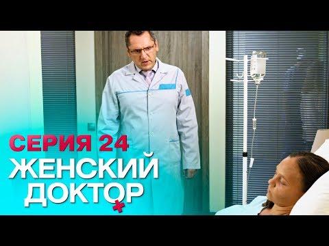 ЖЕНСКИЙ ДОКТОР-4 | СЕРИЯ 24