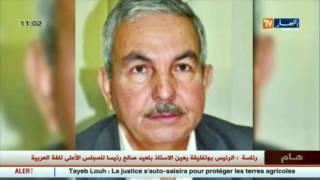 الرئيس بوتفليقة يعين الأستاذ بلعيد صالح رئيسا للمجلس الأعلى للغة العربية