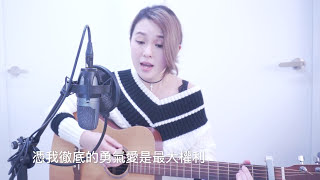 愛是最大權利-吳雨霏 Cover by Karen 龔柯允