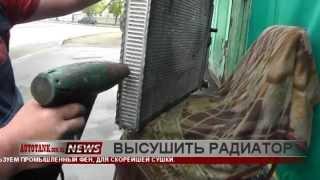 Замена бачка радиатора охлаждения - autotank.com.ua