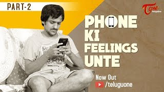 Phone Ki Feelings Unte | Part 2 | Telugu Comedy Video by Fun Bucket Trishool | TeluguOne