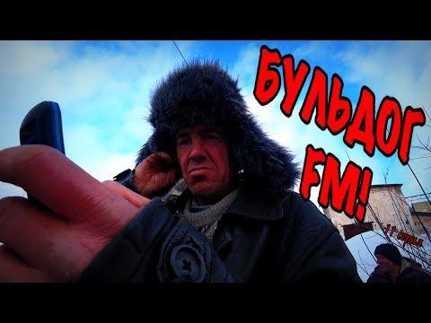 """""""БУЛЬДОГ FM"""" / НА СИНЕЙ ВОЛНЕ / 11 серия (18+)"""