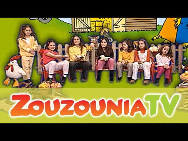 Ζουζούνια - Τα δαχτυλίδι (Official)