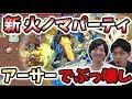 【モンスト】新ノマクエ〜火属性(火ノマ)〜 くろすけのノマパーティを紹介!【よーくろGames】