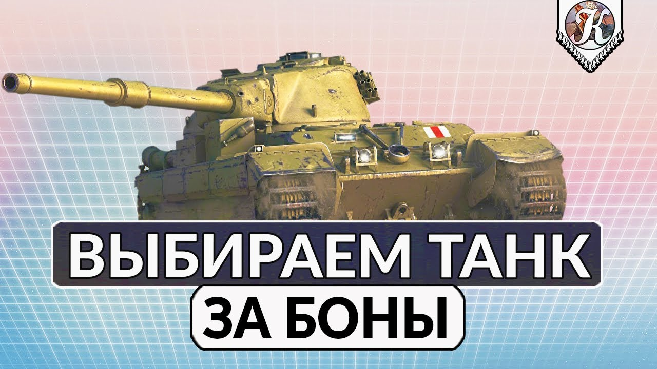Коглда можно будет купить танки за боны купить т54 1 обр за 95 рублей