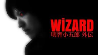 ドラマ「WiZARD~明智小五郎 外伝~」 明智小五郎 検索動画 10