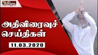 Speed News 11-03-2020 | Puthiya Thalaimurai TV