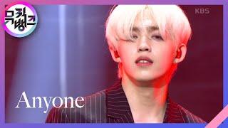 Anyone - 세븐틴(SEVENTEEN) [뮤직뱅크/Music Bank] | KBS 210618 방송