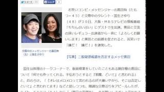 国生さゆり、メッセ黒田との結婚「嫌だ!」 スポーツ報知 6月30日(火)17...