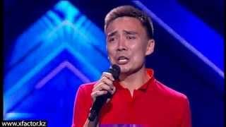 Ералы Жылкыбаев. X Factor Казахстан. Прослушивания. 3 серия. 6 сезон.
