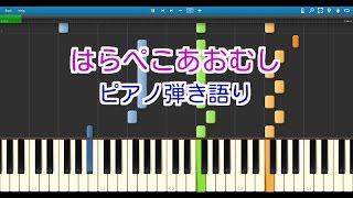 はらぺこあおむし(ピアノ弾き語り)エリック・カール絵本うた Play Syn...