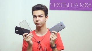 Чехлы для Meizu MX6 (Матовый и прозрачный от Nillkin )