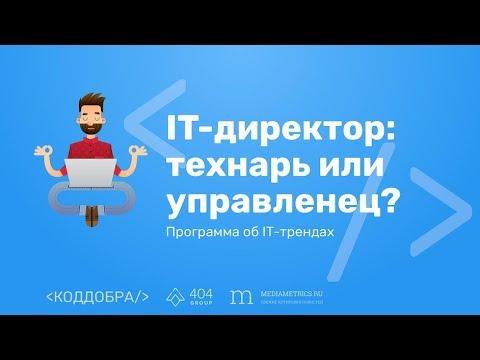 Код добра: IT-директор - управленец или технарь?