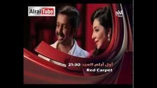 برومو برنامج Red Carpet مع النجمه شيماء علي