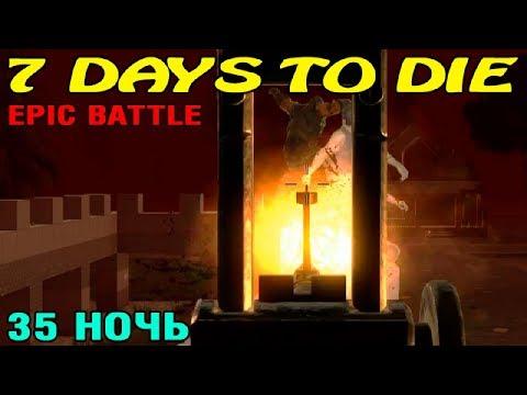7 Days To Die Alpha 18 ► Первые разрушители ► 35 ночь 677 зомби