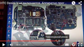 HTC Desire V не включается. Аппаратно программный ремонт. Riff box(HTC Desire V не включается. Комплекс аппаратно-программного ремонта., 2015-09-21T03:59:25.000Z)