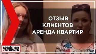 Отзыв клиентов аренда квартир Подольск Лидман брокерс